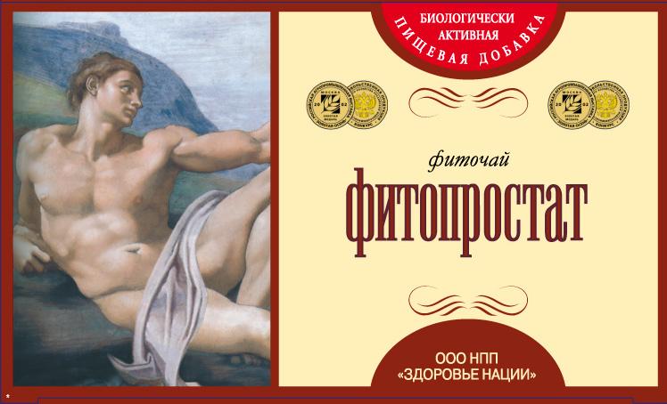 """Чай """"Фитопростат"""": инструкция по применению"""