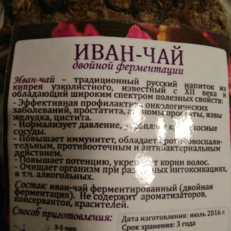 Иван чай рецепт от простатита самый лучший антибиотик при простатите